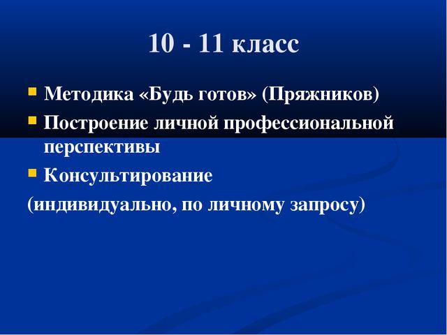 10 - 11 класс Методика «Будь готов» (Пряжников) Построение личной профессион...