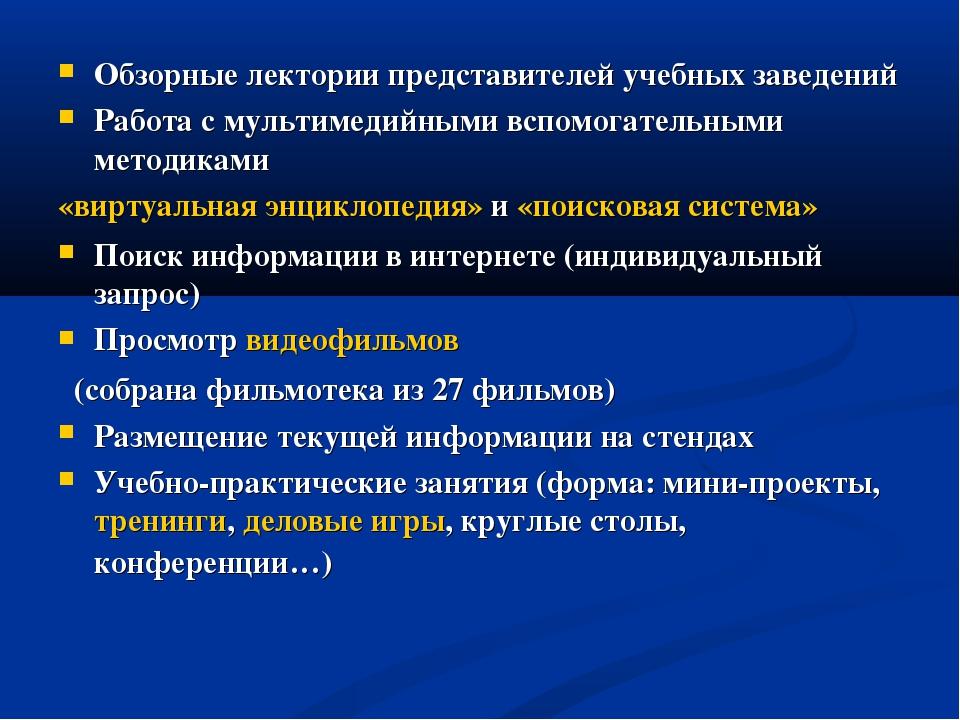 Обзорные лектории представителей учебных заведений Работа с мультимедийными в...