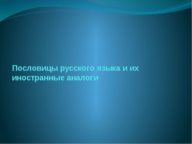 Пословицы русского языка и их иностранные аналоги