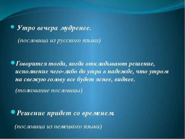 Утро вечера мудренее. (пословица из русского языка) Говорится тогда, когда о...