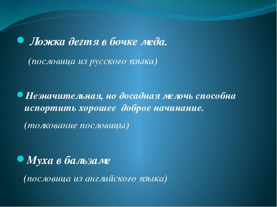 Ложка дегтя в бочке меда. (пословица из русского языка) Незначительная, но д...