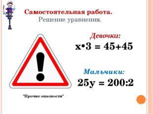 Самостоятельная работа. Решение уравнения. Девочки: х3 = 45+45 Мальчики: 25у