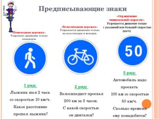Предписывающие знаки 1 ряд: Лыжник шел 2 часа со скоростью 10 км/ч. Какое рас