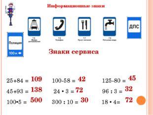 Знаки сервиса 25+84 = 100-58 = 125-80 = 45+93 = 24  3 = 96 : 3 = 1005 = 300