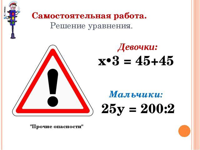 Самостоятельная работа. Решение уравнения. Девочки: х3 = 45+45 Мальчики: 25у...
