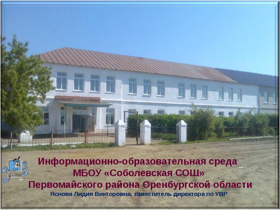Информационно-образовательная среда МБОУ «Соболевская СОШ» Первомайского райо...