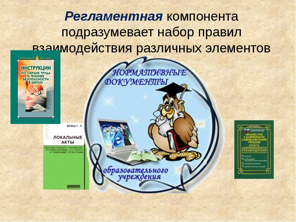 Регламентная компонента подразумевает набор правил взаимодействия различных э...