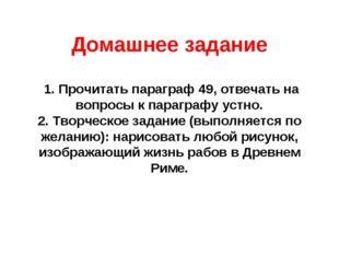 Домашнее задание 1. Прочитать параграф 49, отвечать на вопросы к параграфу ус