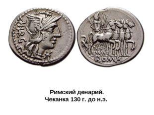 Римский денарий. Чеканка 130 г. до н.э.