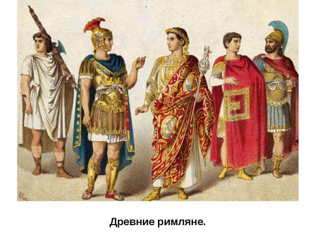 Древние римляне.