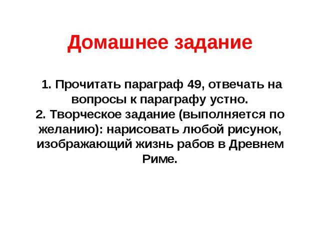 Домашнее задание 1. Прочитать параграф 49, отвечать на вопросы к параграфу ус...