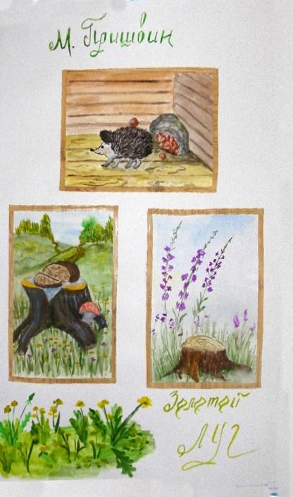 http://www.glazschool.ru/upload/media/images/prishvin/P40066.jpg