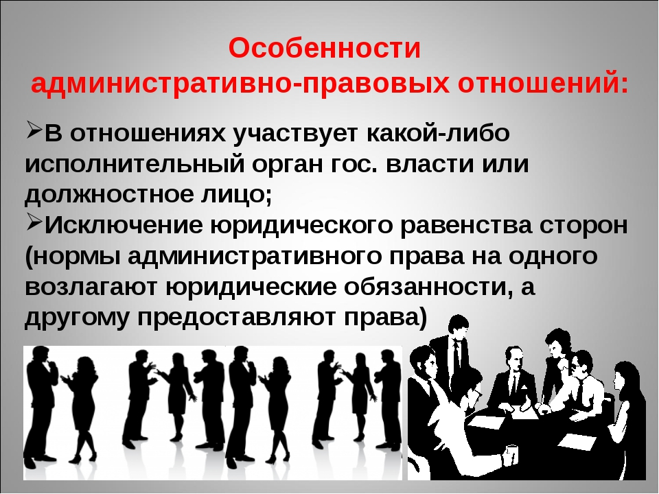 Особенности административно-правовых отношений: В отношениях участвует какой...