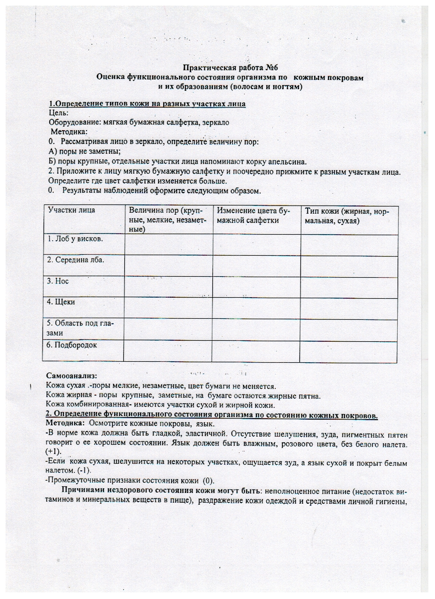 C:\Documents and Settings\teacher\Мои документы\Мои рисунки\Изображение\Изображение 020.png