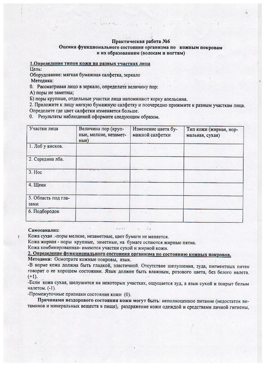 C:\Documents and Settings\teacher\Мои документы\Мои рисунки\Изображение\Изображение 020.png