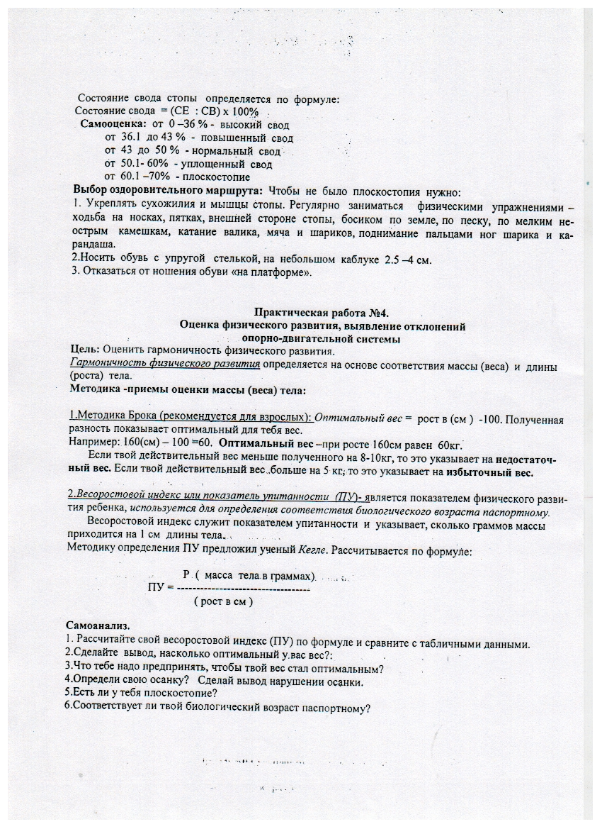 C:\Documents and Settings\teacher\Мои документы\Мои рисунки\Изображение\Изображение 013.png