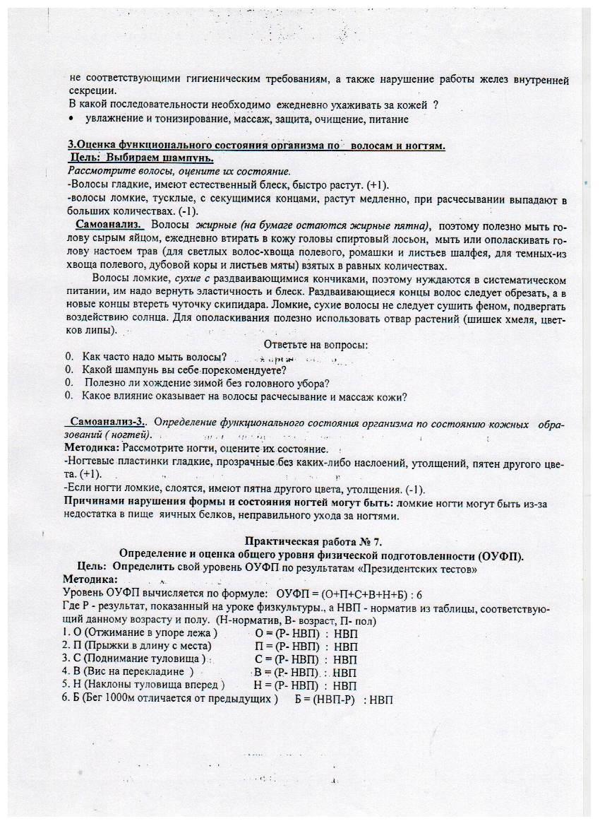 C:\Documents and Settings\teacher\Мои документы\Мои рисунки\Изображение\Изображение 021.png