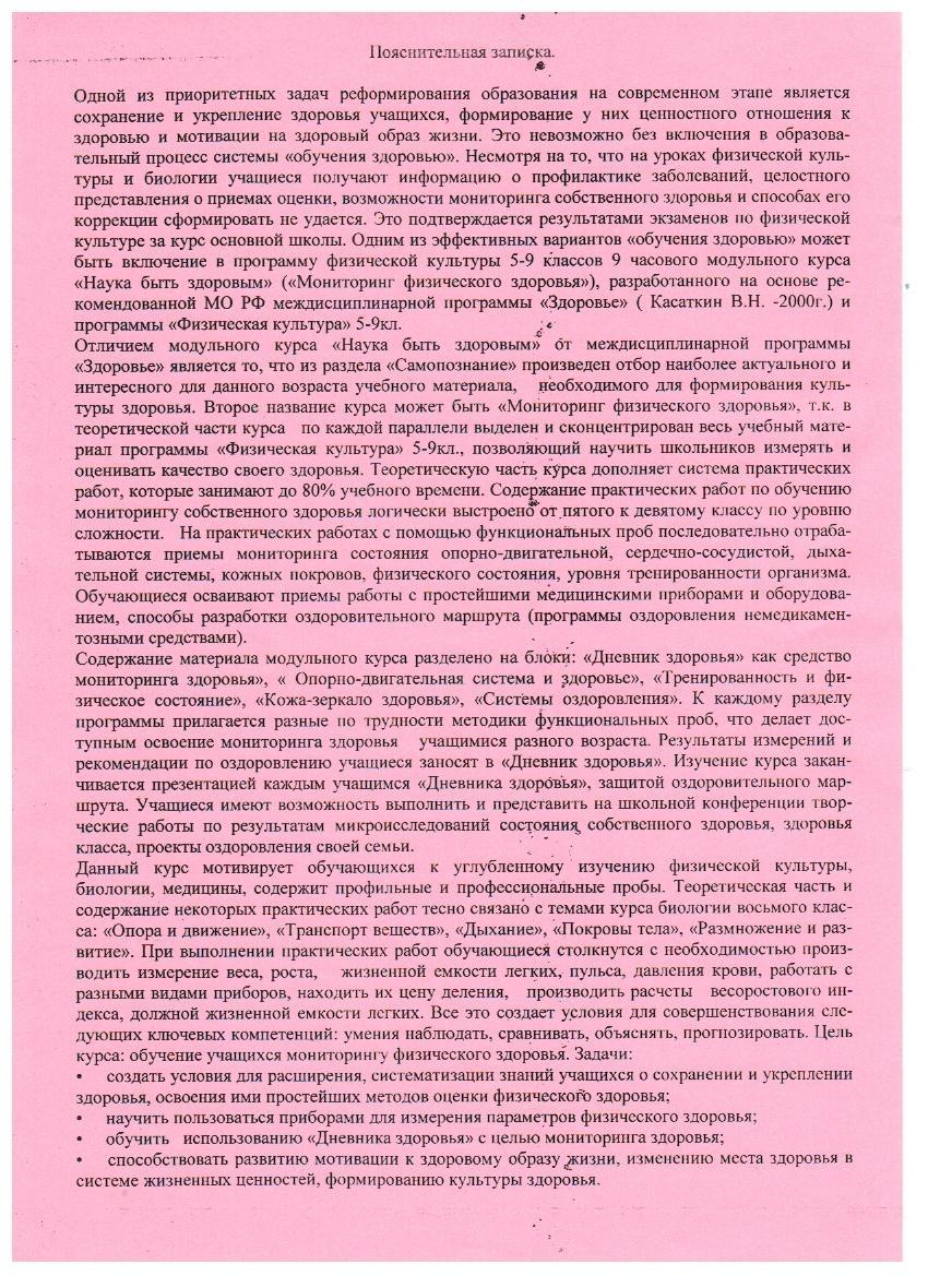 C:\Documents and Settings\teacher\Рабочий стол\Наука быть здоровым\Изображение 001.jpg