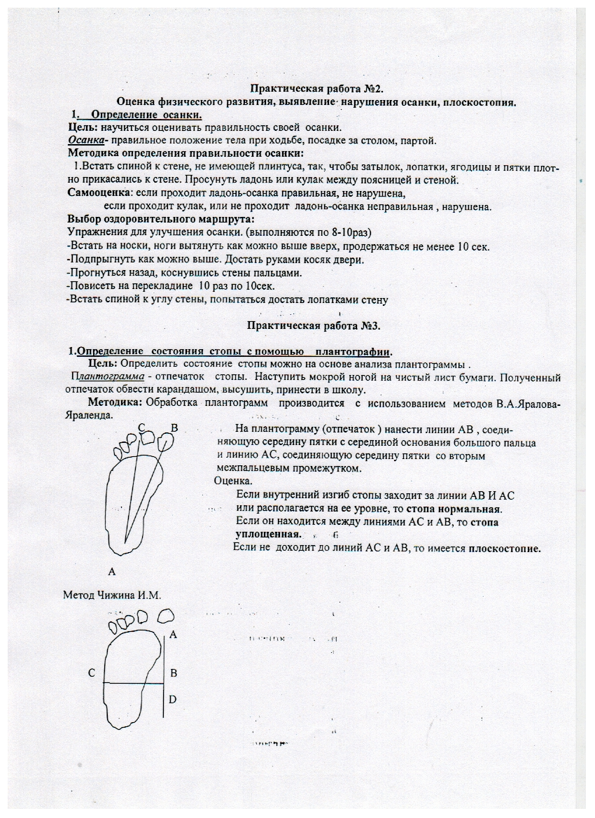 C:\Documents and Settings\teacher\Мои документы\Мои рисунки\Изображение\Изображение 012.png