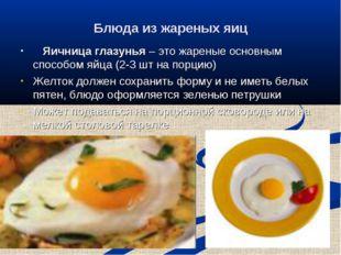 Блюда из жареных яиц Яичница глазунья – это жареные основным способом яйца (2