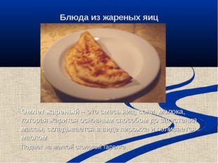 Блюда из жареных яиц Омлет жареный – это смесь яиц, соли, молока, которая жар