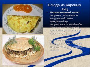Блюда из жареных яиц Фаршированный омлет получают, укладывая на натуральный о