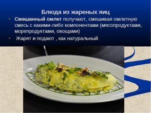 Блюда из жареных яиц Смешанный омлет получают, смешивая омлетную смесь с каки