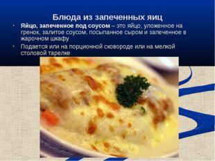 Блюда из запеченных яиц Яйцо, запеченное под соусом – это яйцо, уложенное на