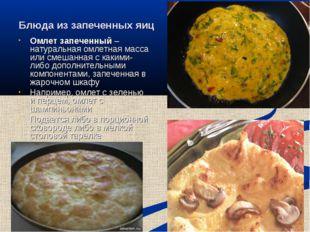 Блюда из запеченных яиц Омлет запеченный – натуральная омлетная масса или сме