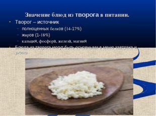 Значение блюд из творога в питании. Творог – источник полноценных белков (14-