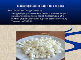 Классификация блюд из творога Классификация блюд из творога: холодные (творог