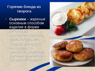 Горячие блюда из творога Сырники – жареные основным способом изделия в форме