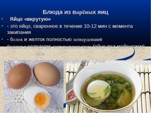 Блюда из варёных яиц Яйцо «вкрутую» - это яйцо, сваренное в течение 10-12 мин