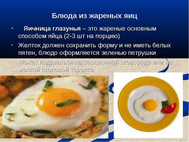 Блюда из жареных яиц Яичница глазунья – это жареные основным способом яйца (2...