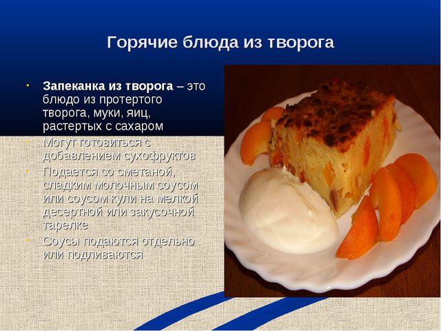 Горячие блюда из творога Запеканка из творога – это блюдо из протертого творо...