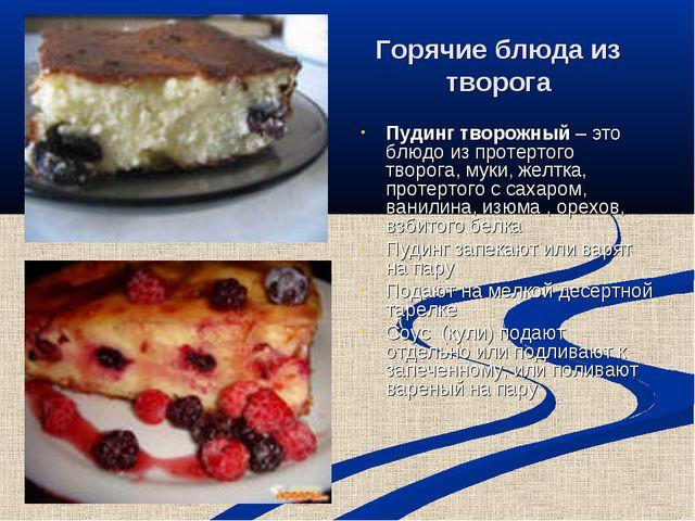 Горячие блюда из творога Пудинг творожный – это блюдо из протертого творога,...