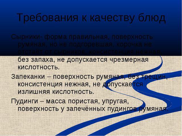 Требования к качеству блюд Сырники- форма правильная, поверхность румяная, но...