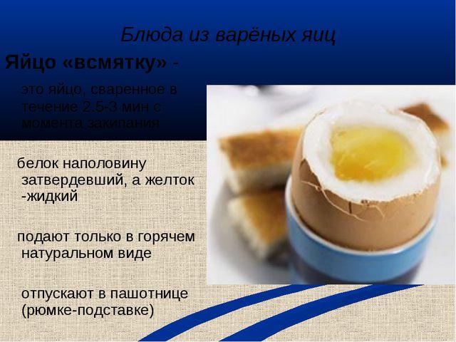 Блюда из варёных яиц Яйцо «всмятку» - это яйцо, сваренное в течение 2.5-3 мин...