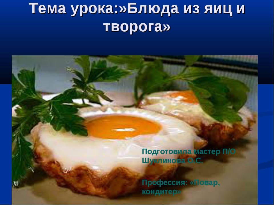 Тема урока:»Блюда из яиц и творога» Подготовила мастер П/О Шуклинова О.С. Про...
