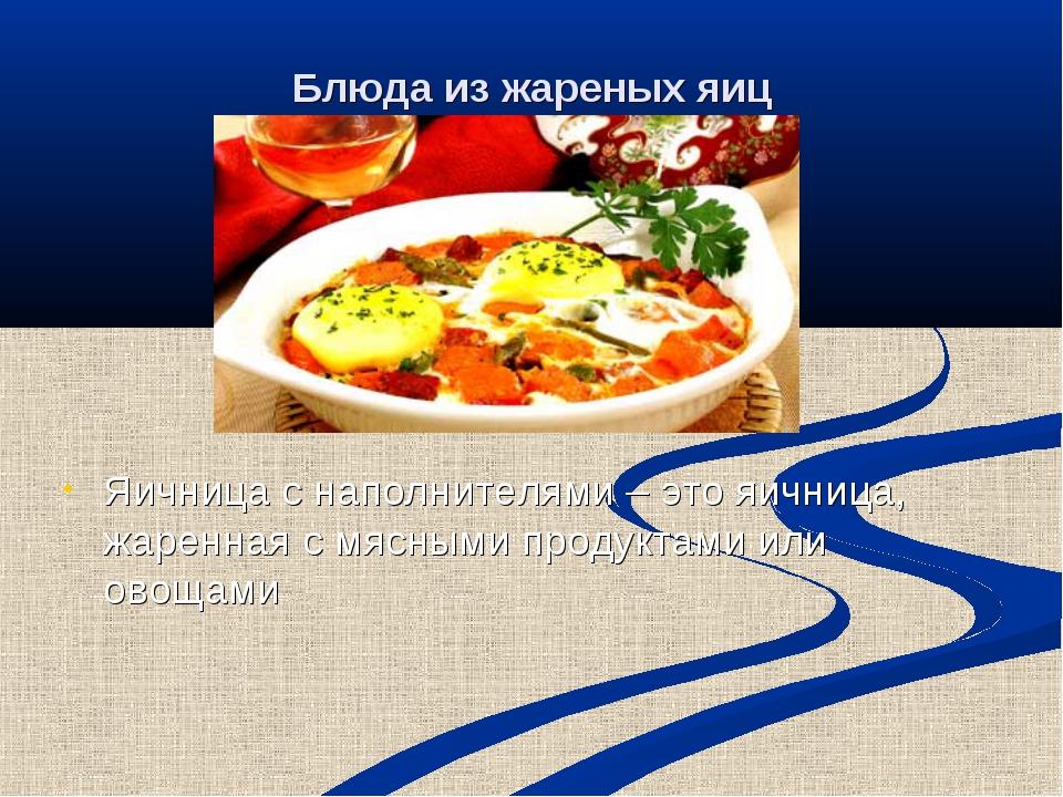Блюда из жареных яиц Яичница с наполнителями – это яичница, жаренная с мясным...