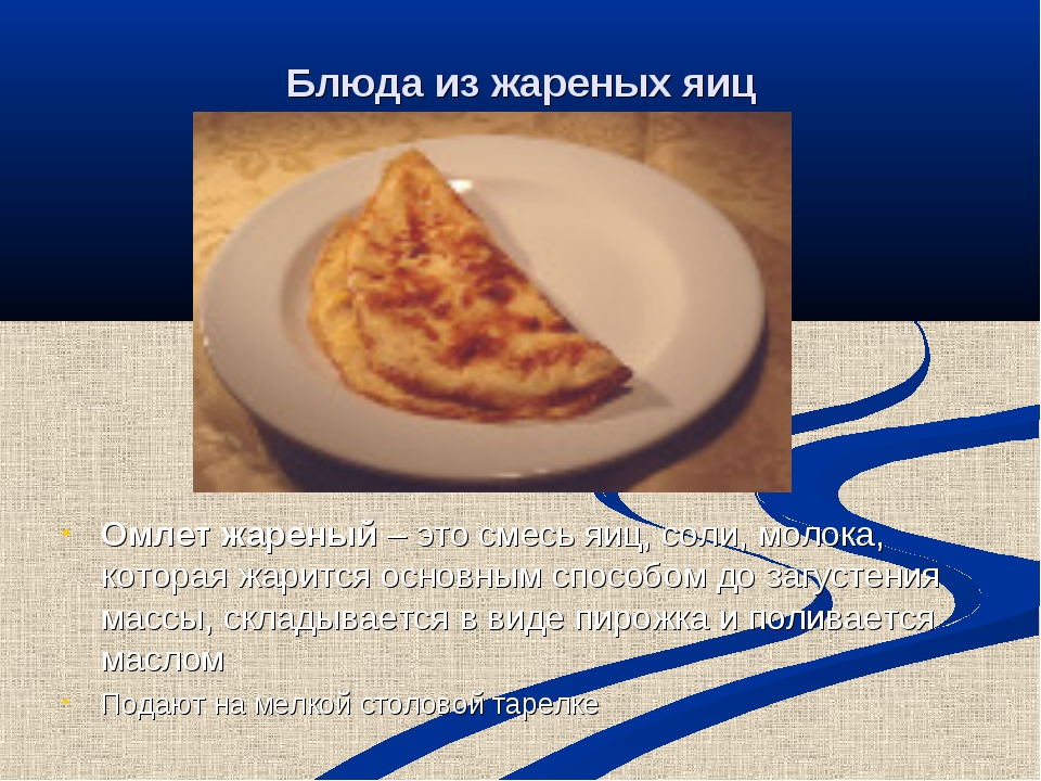 Омлет рецепт с молоком и яйцом рецепт с пошагово в духовке