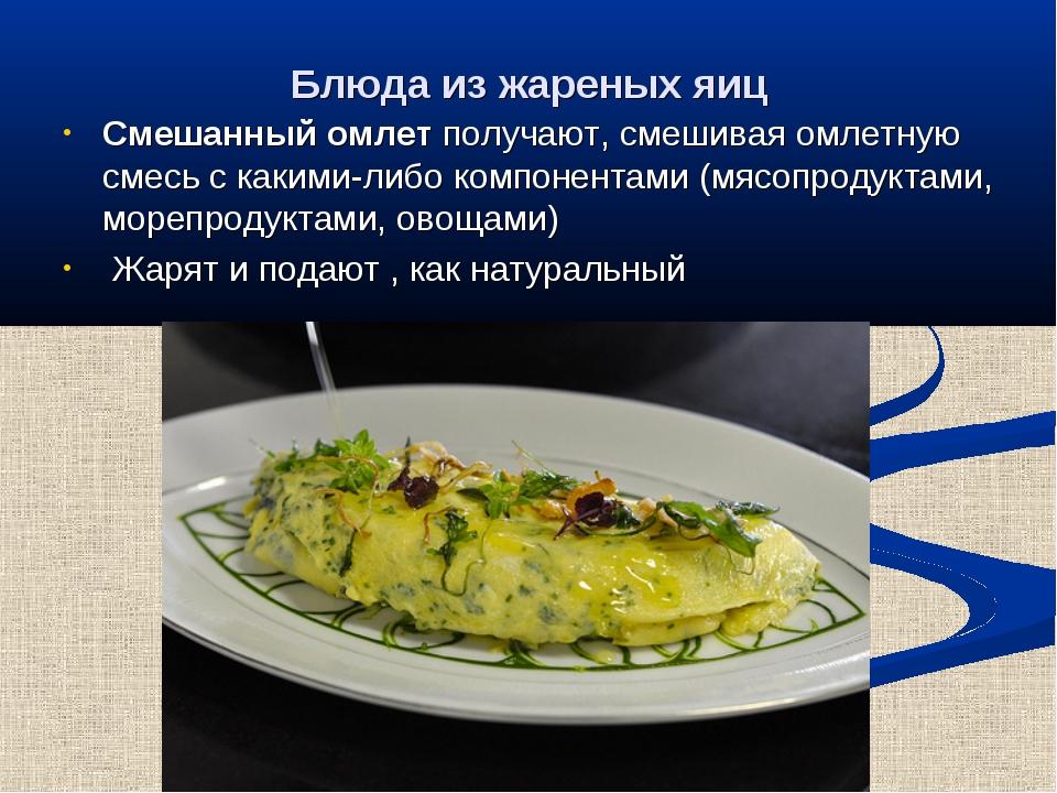 Блюда из жареных яиц Смешанный омлет получают, смешивая омлетную смесь с каки...