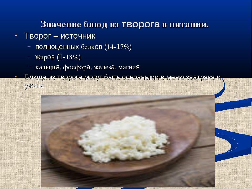 Значение блюд из творога в питании. Творог – источник полноценных белков (14-...