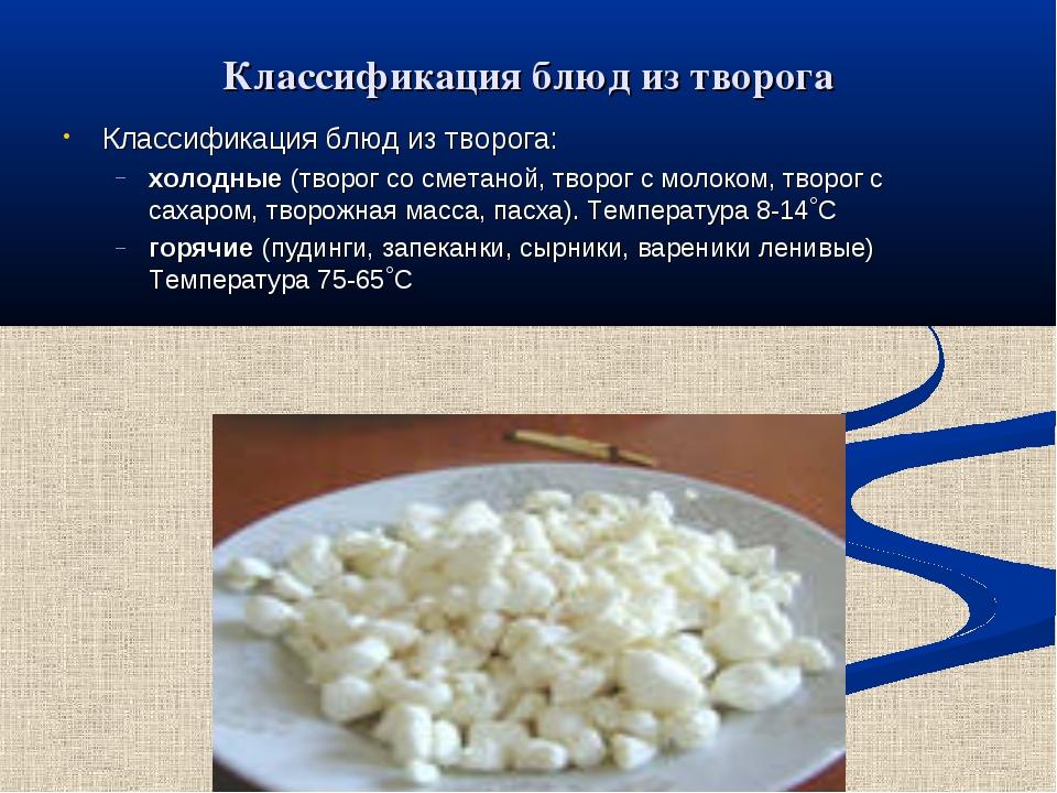 Классификация блюд из творога Классификация блюд из творога: холодные (творог...