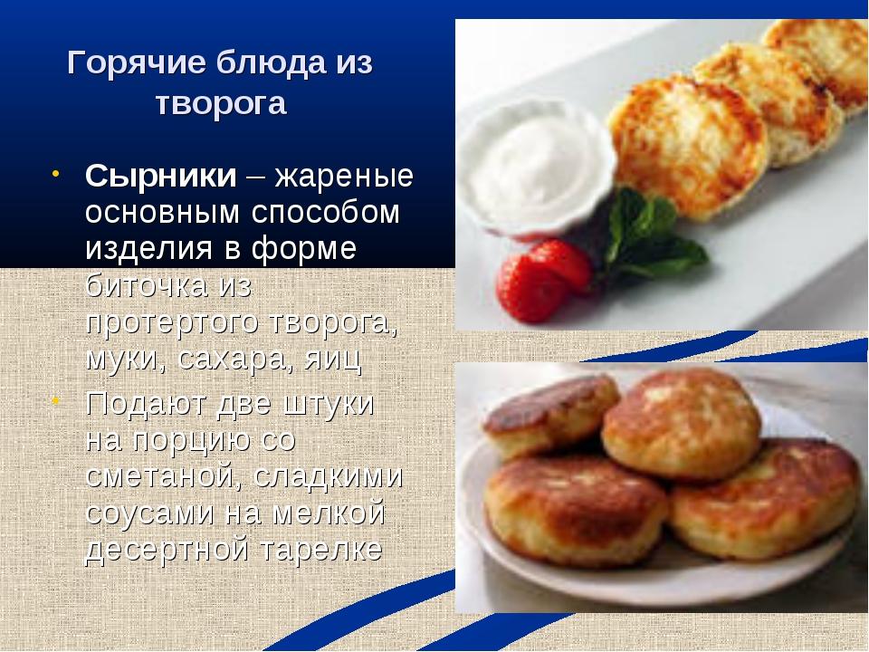 Горячие блюда из творога Сырники – жареные основным способом изделия в форме...