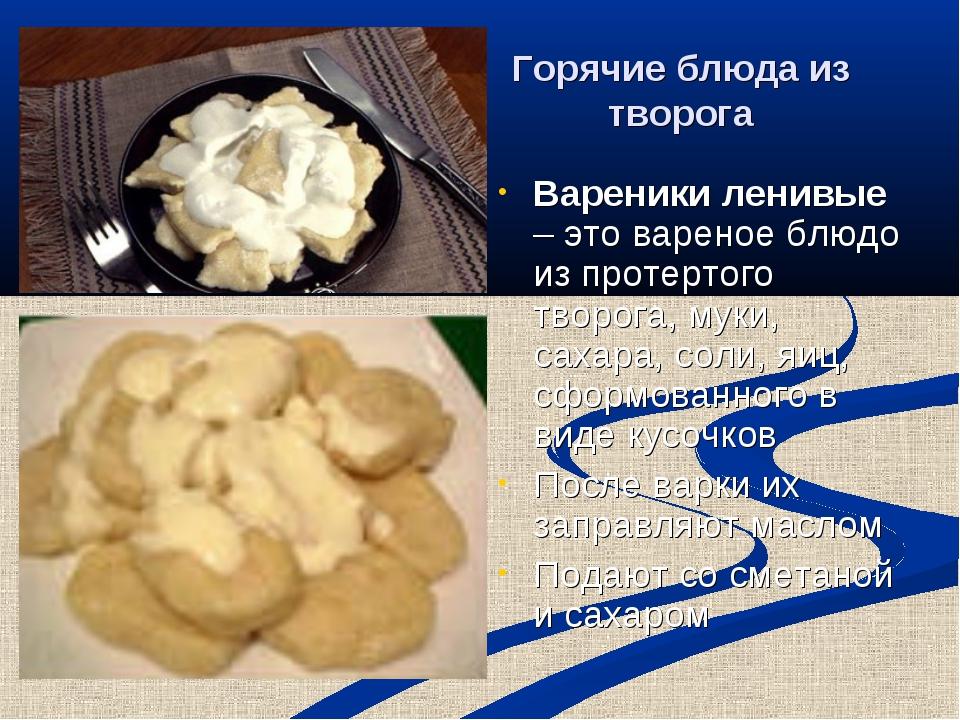 Горячие блюда из творога Вареники ленивые – это вареное блюдо из протертого т...