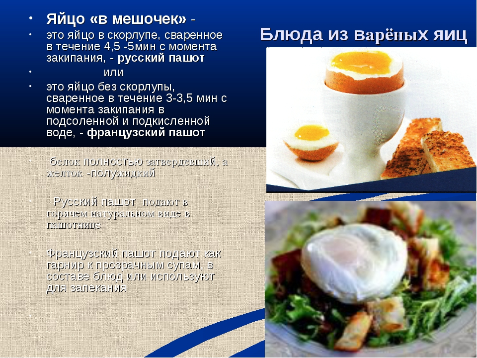 Блюда из варёных яиц Яйцо «в мешочек» - это яйцо в скорлупе, сваренное в тече...