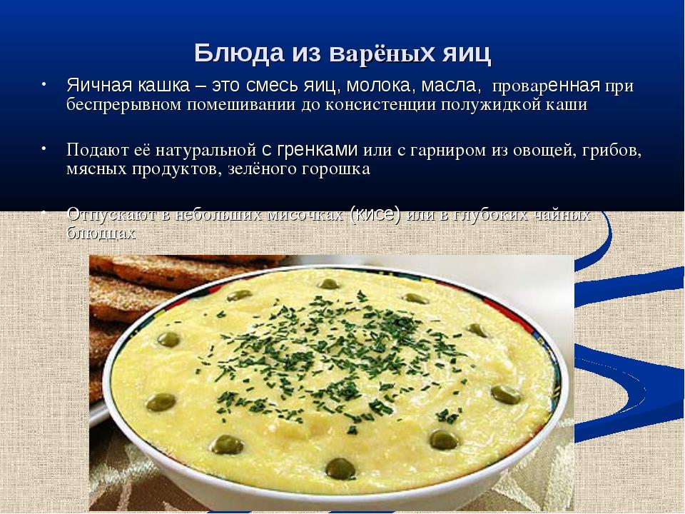 Блюда из варёных яиц Яичная кашка – это смесь яиц, молока, масла, проваренная...