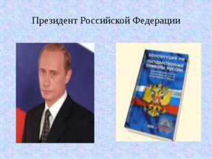 Президент Российской Федерации