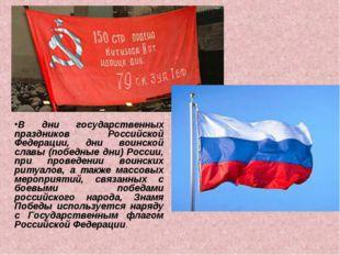 В дни государственных праздников Российской Федерации, дни воинской славы (по